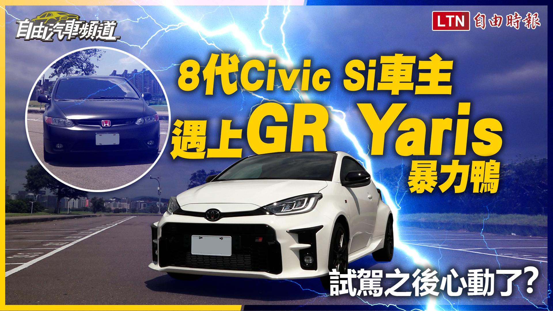 8代Civic Si車主遇上GR Yaris暴力鴨 試駕之後心動了?