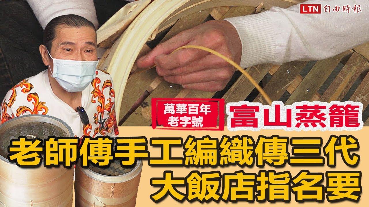 <編織百年技藝「蒸」出美味!萬華老字號「富山蒸籠」傳承新一代力拚轉型