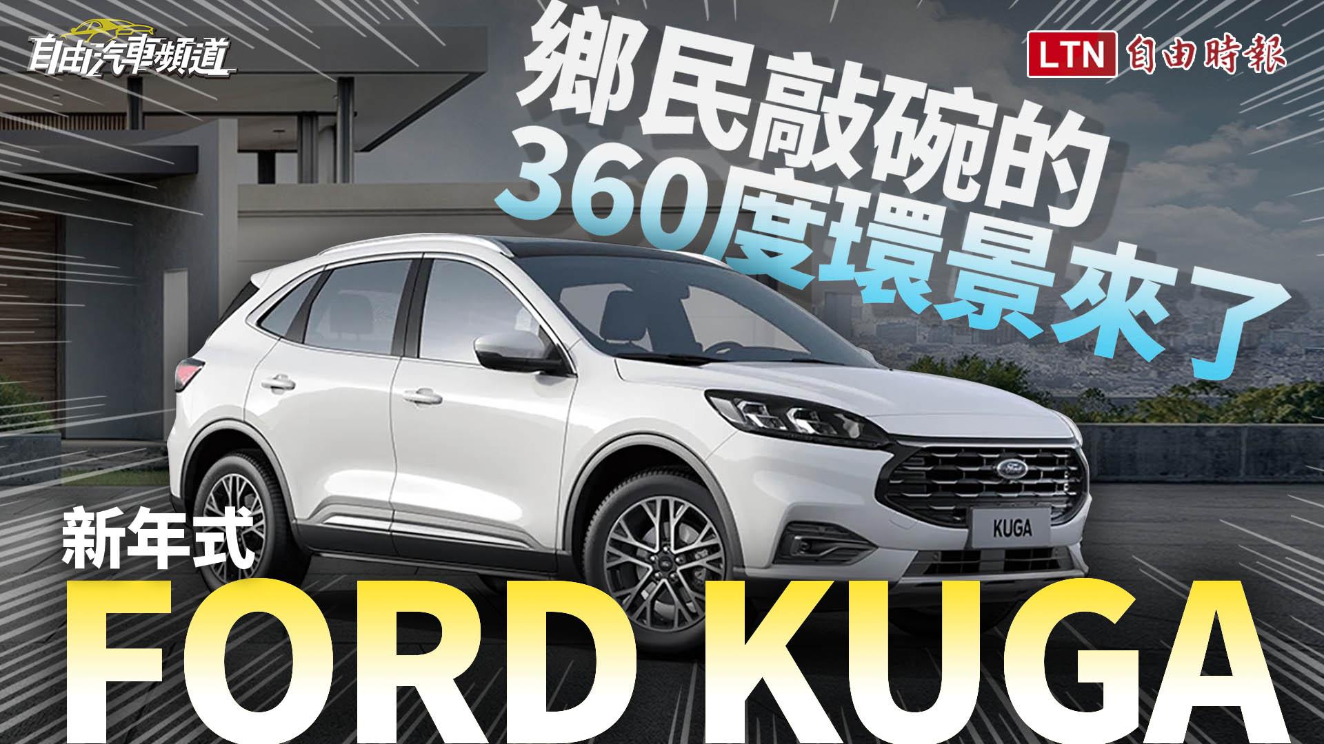 〈影片〉360 度環景、Co-pilot360 升級版好用嗎?新年式 Ford Kuga