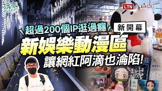 <亞洲首創「新娛樂動漫特區」在台灣!寶可夢、鬼滅之刃超過200個IP逛過癮