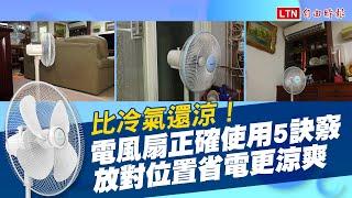 <電風扇擺對位置「比冷氣還涼」!達人教正確使用 5 訣竅