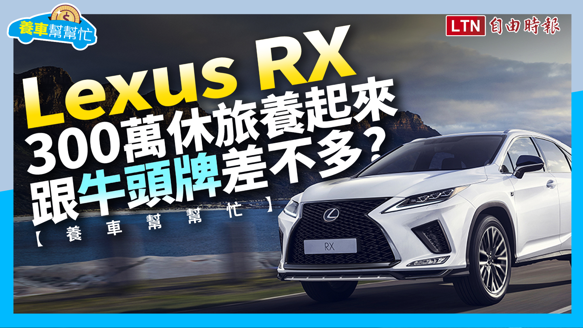 【養車幫幫忙】保養不輸國產車 Lexus RX養車成本+改款動向剖析