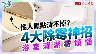 <浴廁常發霉?達人揭超實用 4 招清潔術  「蠟燭」秒變除霉神器