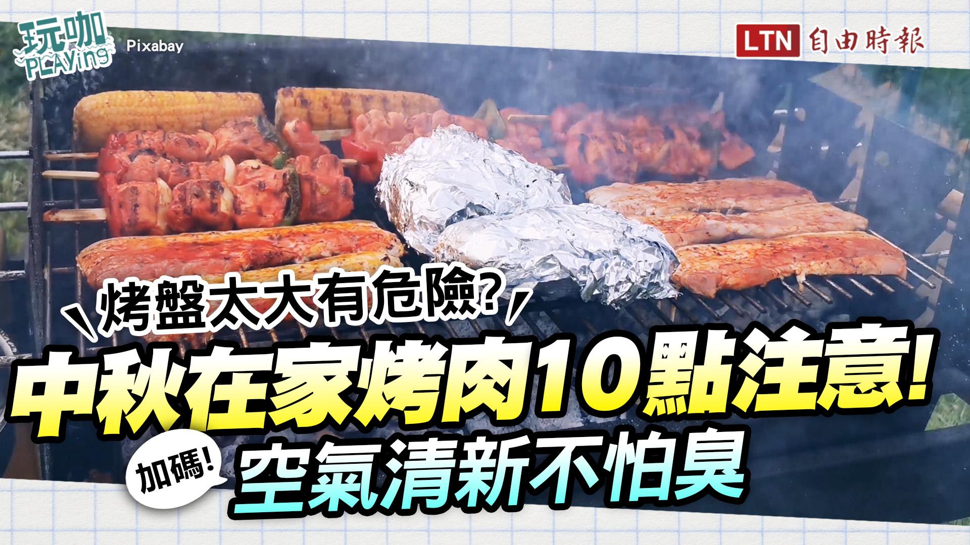 <中秋在家烤肉小心「烤盤太大」有危險!必學除臭 4 招不留油煙不留味