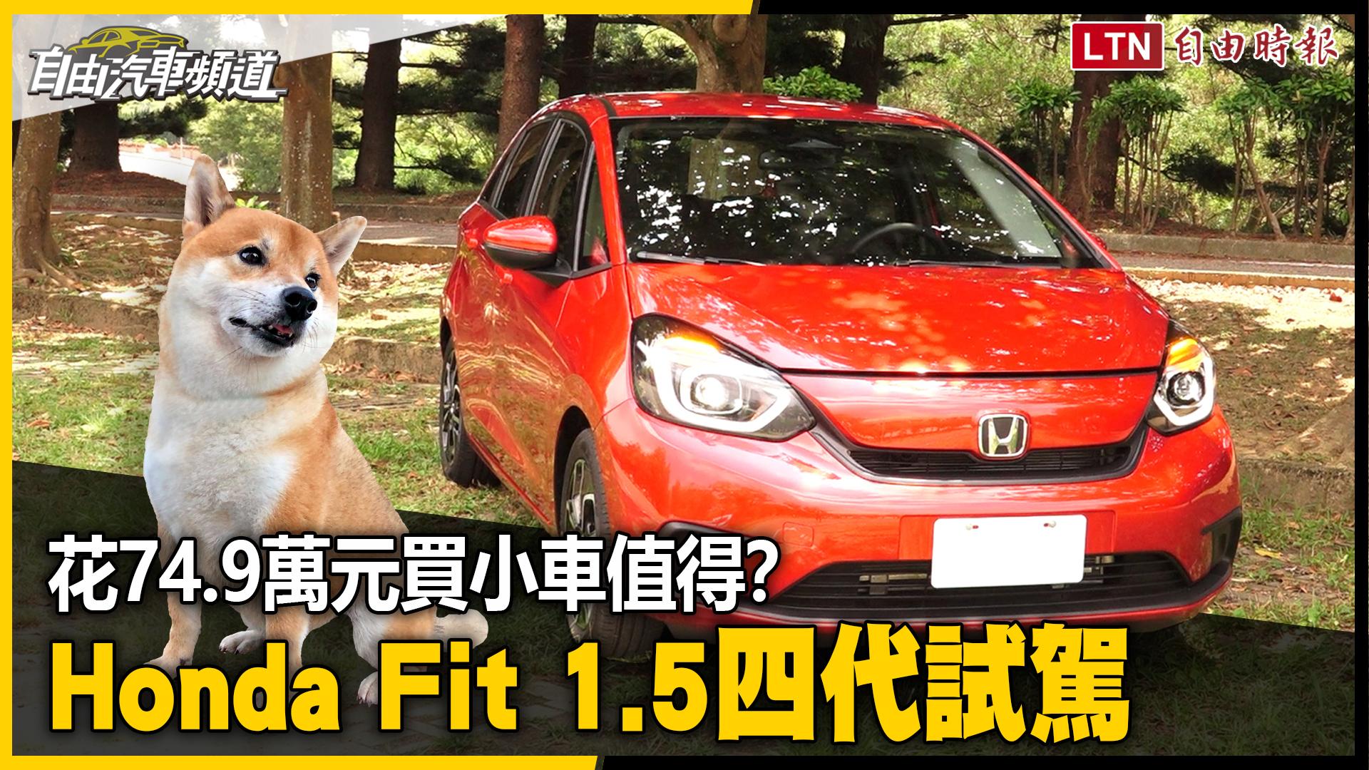 花74.9萬元買小車值得?Honda Fit 1.5四代試駕