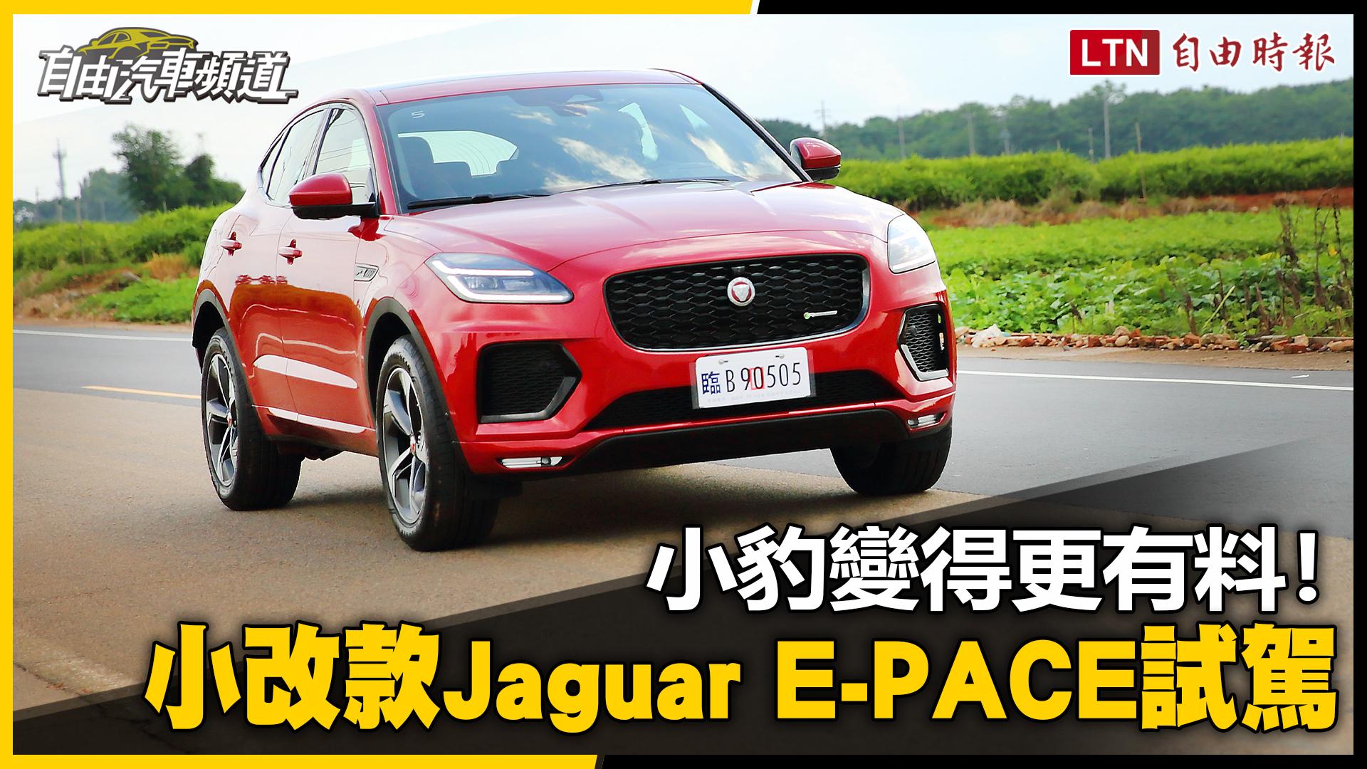 小改款直接換新底盤 Jaguar E-PACE