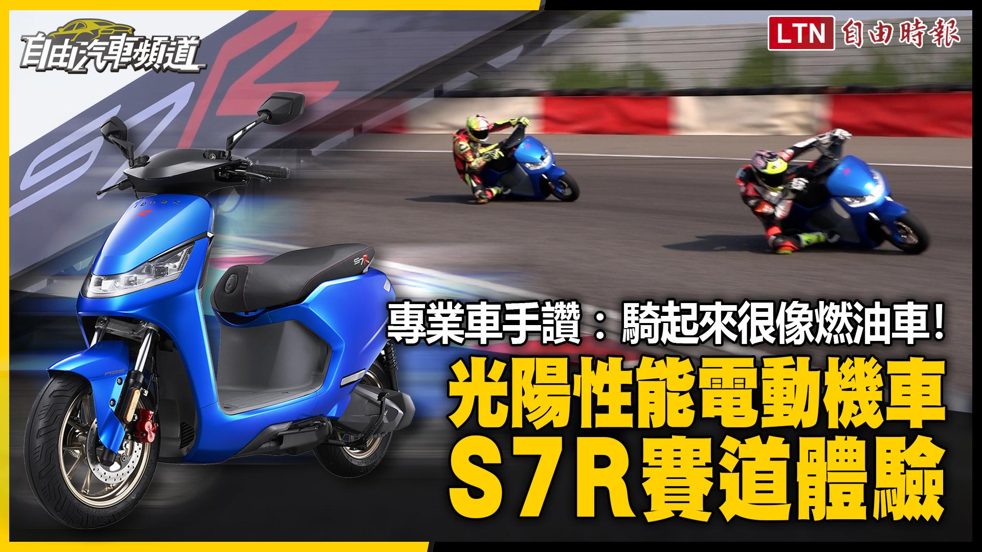 專業車手讚:騎起來很像燃油車! 光陽性能電動機車 S7R 賽道體驗