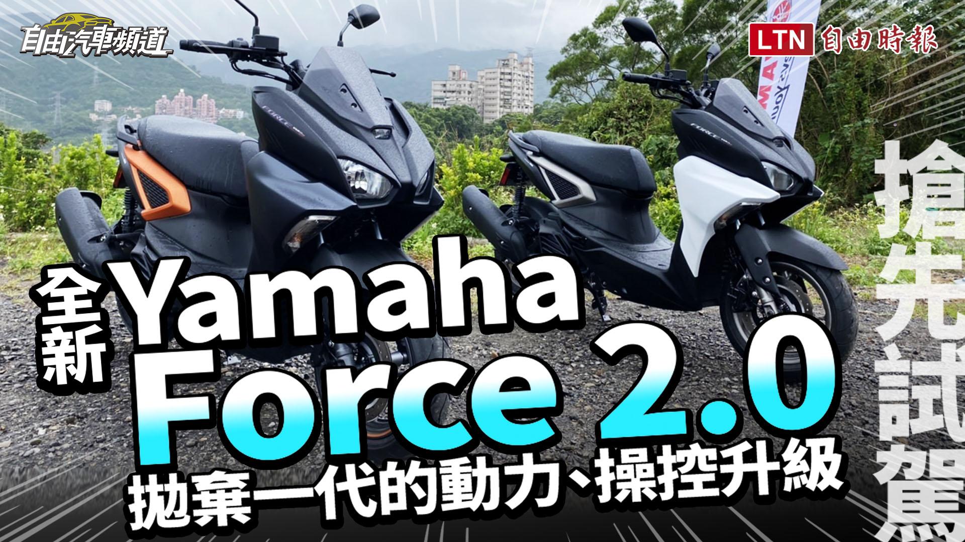 延續1代「俗又大碗」的高CP值!Yamaha Force 2.0 搶先試駕