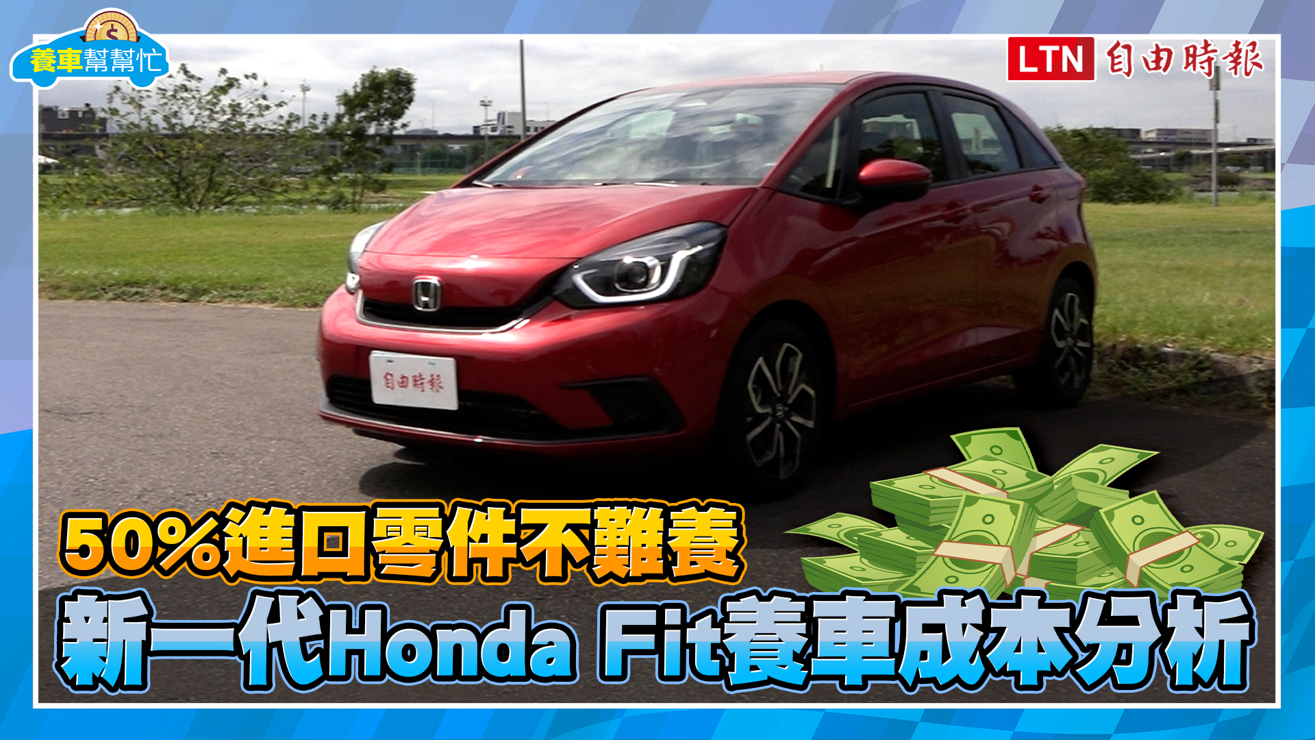 進口零件不難養!新一代Honda Fit養車成本分析